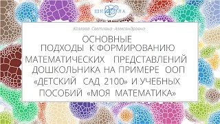 Козлова С.А. | Основные подходы к формированию математических представлений дошкольника