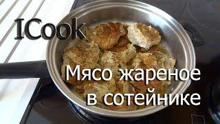 Как пожарить мясо в сотейнике айкук. Рецепты iCook. Полезное питание.