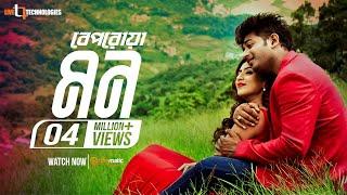 Beporowa Mon by habib Wahid | Ami Tomar Hote Chai | Mim & Bappi | Anonno Mamun