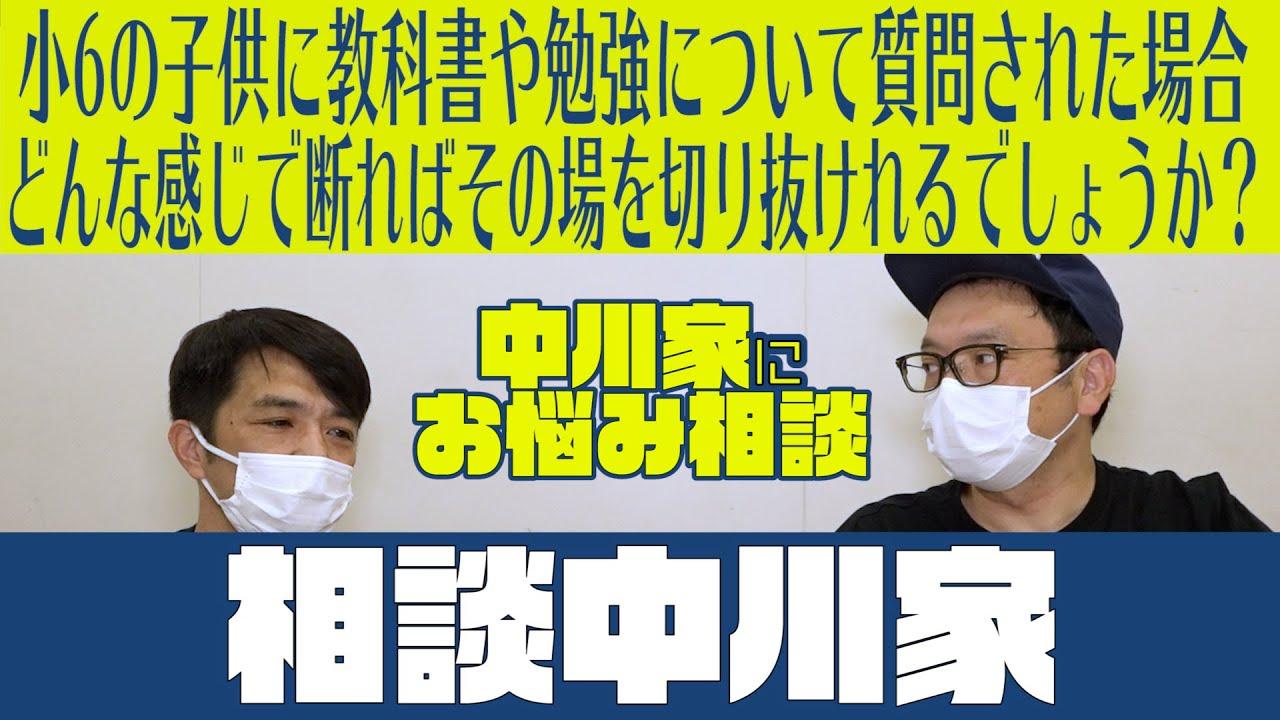 相談中川家「小6の子供に教科書や勉強について質問された場合どんな感じで断ればその場を切り抜けれるでしょうか?」