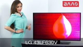 Видео-обзор телевизора LG 43LF630V(Купить телевизор LG 43LF630V Вы можете, оформив заказ у нас на сайте ..., 2015-06-09T09:47:57.000Z)