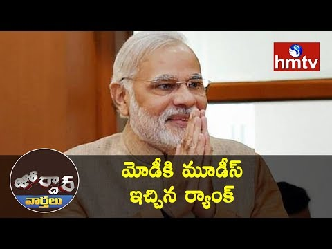 Moody's hails PM Modi's policies | Upgrades India Rating From 3rd to 2nd | Jordar News | hmtv News