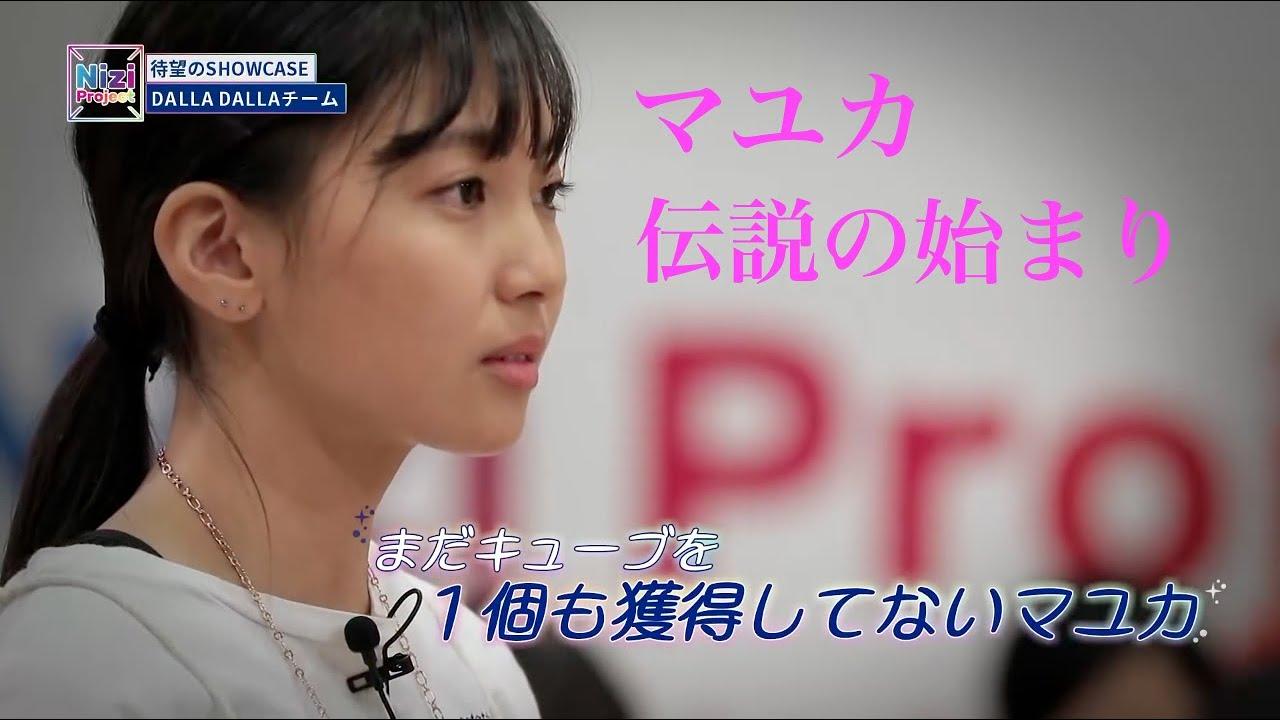 NiziU マユカ (Mayuka 마유카) Nizi Project Part1 マユカ伝説の始まり(韓国合宿合格までの軌跡)