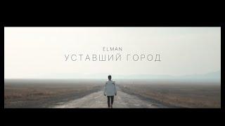 Смотреть клип Elman - Уставший Город