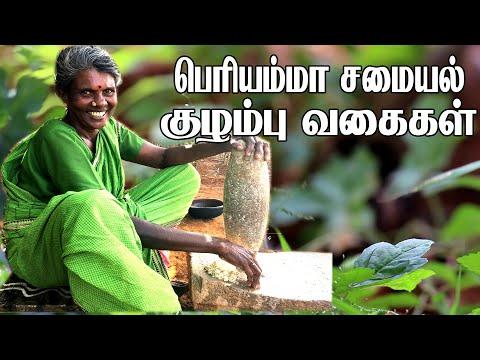 பெரியம்மா சமையல் குழம்பு