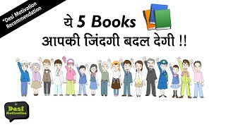 ये 5 books आपकी जिंदगी बदल देगी Must Read | Desi Motivation Recommendation