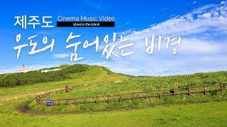 제주 우도 여행 - 우도의 비경 씨네마 뮤직비디오 -제…
