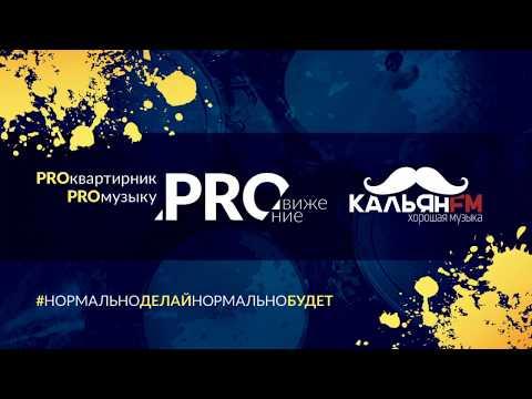 PROквартирник на Кальян FM. Выпуск 1. РЫЖИЕ