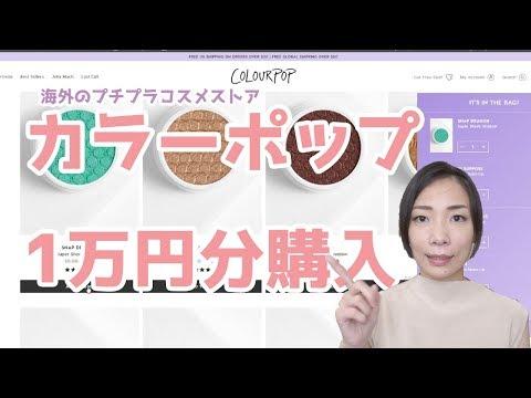 【海外コスメ通販】カラーポップの買い方!実際に1万円分コスメを購入 thumbnail