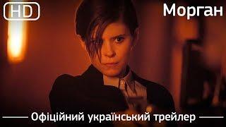 Морган (Morgan) 2016. Офіційний український трейлер [1080p]