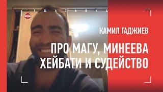 Камил Гаджиев - про Минеева, Исмаилова, Хейбати, Чоршанбе, судейство и наказание за драку