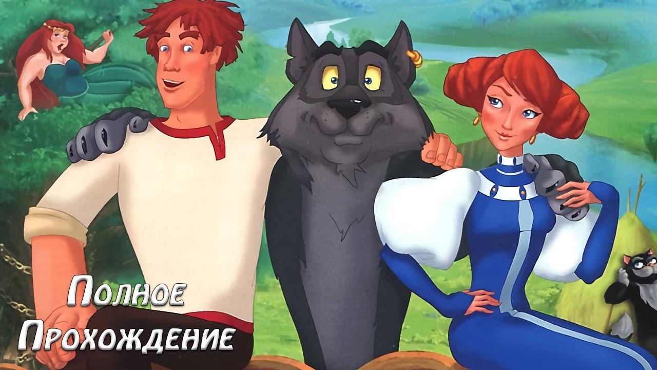 Скачать мультфильм серый волк и иван царевич 3.