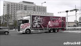 2016年4月6日よりテレビ東京系にて放送される、スカニアにラッピングされたアニメ「双星の陰陽師」のトラック。「双星号」