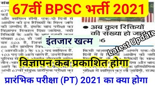 bpsc 67th notification 2021 || bpsc latest news ||bpsc vacancy 2021,kab aayega, exam date,news today