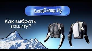 видео Защита для горных лыж. Стиль или безопасность?