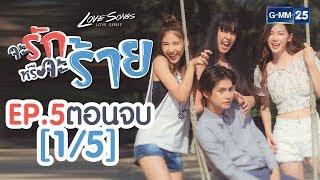 Love Songs Love Series ตอน จะรักหรือจะร้าย EP.5 [1/5]