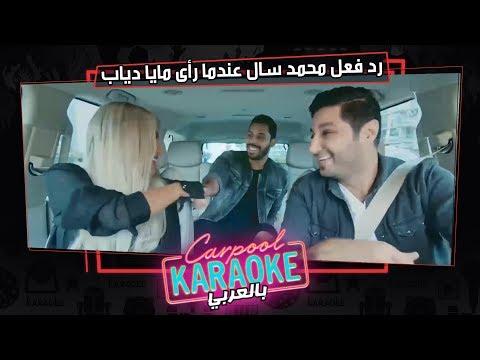 بالعربي Carpool Karaoke   شاهد رد فعل محمد سال عندما رأى مايا دياب فى كاربول بالعربي - الحلقة 5