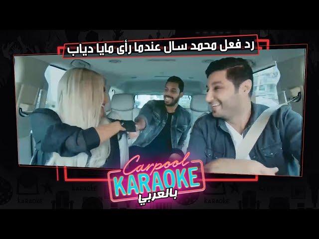 بالعربي Carpool Karaoke | شاهد رد فعل محمد سال عندما رأى مايا دياب فى كاربول بالعربي - الحلقة 5