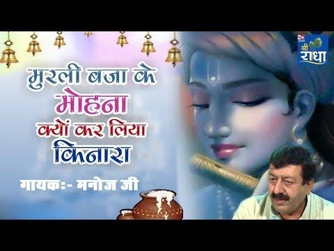 New Krishna Bhajan - मुरली बजा कर मोहना क्यों कर लिया किनारा - Devotional - Manoj Ji #Shree Radha