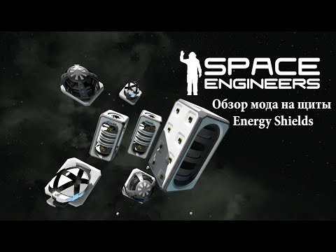 Space Engineers Обзор мода на щиты Energy Shields
