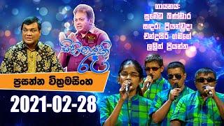 Sihinayaki Re | සිහිනයකි රෑ | 2021-02-28 | Prasanna Wickramasinghe | @Sri Lanka Rupavahini Thumbnail