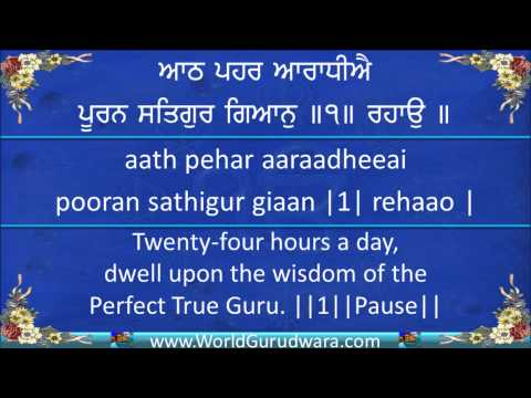 Gurbani | DUKH BHANJAN TERA NAAM JI | Read Guru Arjan Dev Ji's Shabad with Bhai Ravinder Singh Ji