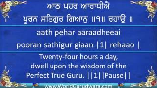 Gurbani | DUKH BHANJAN TERA NAAM JI | Read Guru Arjan Dev Ji