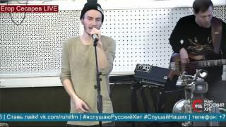 Смотреть клип Егор Сесарев - Мелатонин