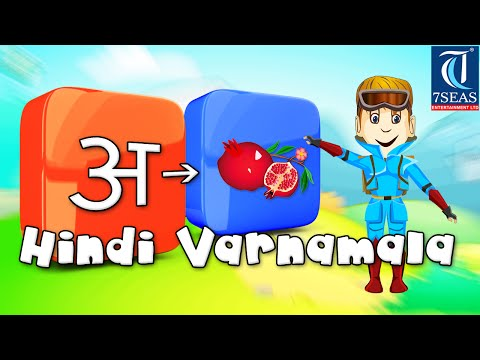 Hindi Varnamala   Animation Video for Children    Hindi Kids Animation