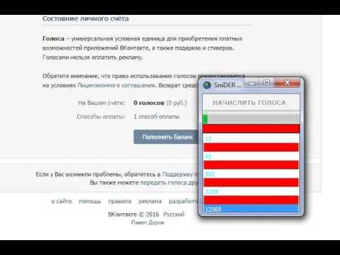 Как взломать пароль от Vkontakte самому (2016)