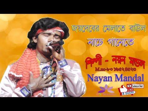 জয়দেবের-মেলাতে-ঝুমুর-গান-joydeb-mela-te-baul-nache-ganete-bangla-folk-singer-nayan-mandal