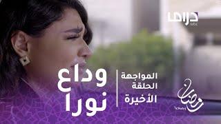 المواجهة-الحلقة الأخيرة - بالدموع نورة تودع حبيبها حمد