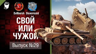 Ненависть к союзникам - Свой или чужой №29 [World of Tanks]