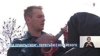 Фильм «Под прикрытием» снимается в Ростовской области