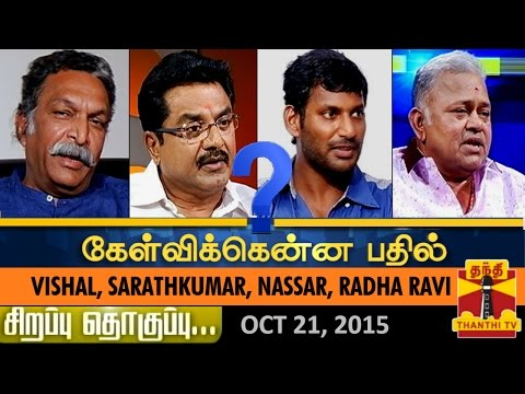 Kelvikkenna Bathil Special : Vishal, Sarathkumar, Nassar and Radha Ravi's Interview - Thanthi TV