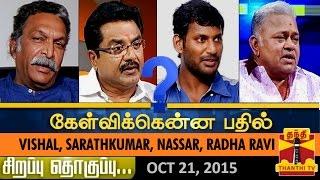 Kelvikkenna Bathil Special : Vishal, Sarathkumar, Nassar and Radha Ravi's Interview - Thanthi TV