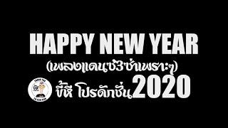 HAPPY NEW YEAR 2020 สวัสดีปีใหม่2563 MARKMUAY official