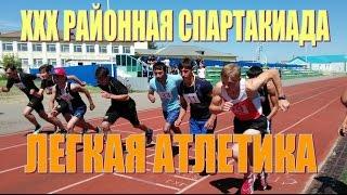 Легкая атлетика ХХХ Районная Спартакиада-2015 (Карасуский район)