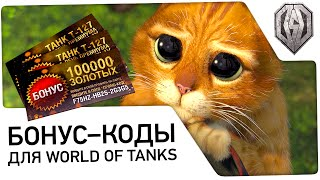 СЕКРЕТЫ ЗАРАБОТКА ЗОЛОТА В World of Tanks (wot)