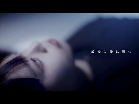 【MV】絶景クジラ / 最後に愛は勝つ