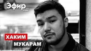 Хаким Мукарам КВН инцидент в Бишкеке угрозы Salem Social The Эфир