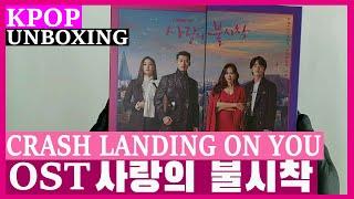 Unboxing OST [사랑의 불시착] Crash Landing On You tvN Drama Kpop KDrama Kpop Unboxing 케이팝 언박싱 케이드라마 한국드라마