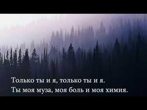 HammAli × Navai   Ты моя химия Lyrics Караоке