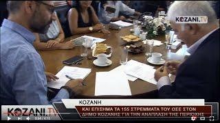 Στον Δήμο Κοζάνης πέρασε η περιοχή του ΟΣΕ
