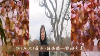 親友網路讀書會20130321傅佩榮談莊子~逍遙遊 14-10