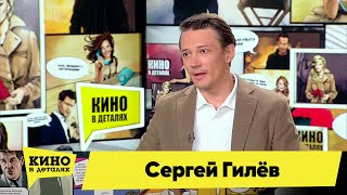 Сергей Гилёв Кино в деталях 11.10.2021