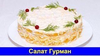 Слоеный салат с сыром Гурман - Простой рецепт - Быстро и вкусно - Про Вкусняшки