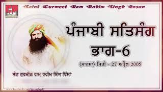 Dera Sacha Sauda {Old Punjabi Satsang} Mansa Vol. 6  Full Audio By Saint Gurmeet Ram Rahim Ji