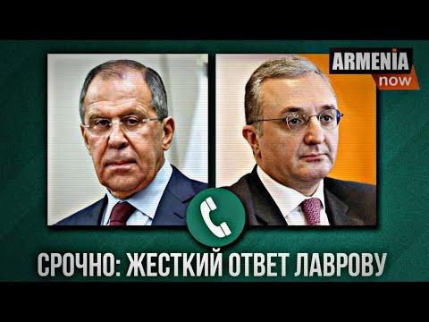 СРОЧНО: Жесткий ответ главы МИД Армении Лаврову