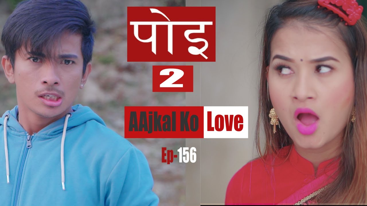 Poi - 2 | AAjkal Ko Love | Episode -156  | Feb 2021 | Jibesh  | Colleges Nepal